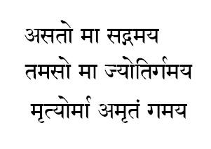 The Asatoma Prayer